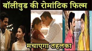 Download 8 Underrated Romantic Bollywood Films ||दिखाया गया दिल को छू जाने वाला खूबसूरत प्यार Video