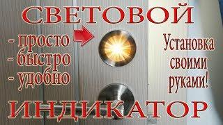 Download Установка светового индикатора на дверь в туалет или ванную своими руками легко и просто Video