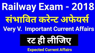 Download Railway Exam ● || Last 6 Month Current Affairs Expected Questions || SSC VDO BANK Exams also cover Video