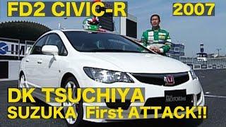 Download FD2 シビックR 登場! 土屋圭市 鈴鹿フルアタック!!【Best MOTORing】2007 Video