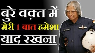 Download बुरे समय में क्या करे | DIFFICULT SITUATION ME KYA KARE | BEST MOTIVATIONAL VIDEO FOR LIFE AND STUDY Video