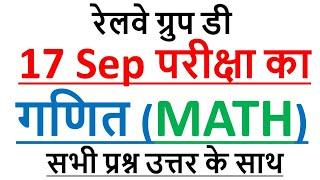 Download Railway Group D 17 Sep Math (गणित) के पूछे गए सभी प्रश्न का उत्तर | कल के लिए | पूरा जरूर देखें Video