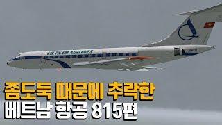 Download [나레이션] 좀도둑 때문에 추락한 베트남 항공 815편 Video