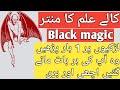 Download ladkiyon ko vash (kabo) mein karne ka mantra,Black magic,Kala ilm,Jadu ka Amal,Tilismati Amliyat Video
