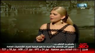 Download القاهرة 360   جدل على السوشيال ميديا حول جلسة تصوير ياسمين الخطيب Video