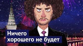 Download Новогоднее обращение Ильи Варламова Video