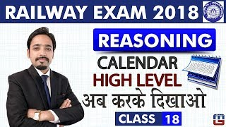 Download Calendar High Level   अब करके दिखाओ   Class - 18   Reasoning   RRB   Railway ALP / Group D   8 PM Video