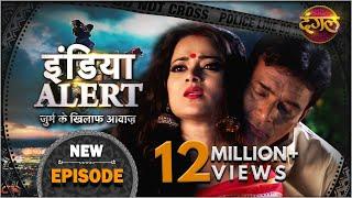 Download India Alert   Episode 318   Saubhagyavati Bhava ( सौभाग्यवती भव: ?)   Dangal TV Channel Video
