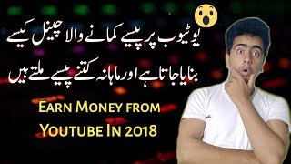 Download How to Make Money on Youtube in 2018 || Youtube Earning In detail Video