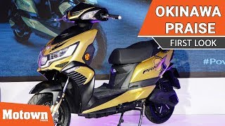 Download Okinawa electric scooter Praise launch | First Look| Motown India Video