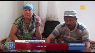 Download Қызылорда облысында 26 жастағы келіншек өз-өзіне қол жұмсады Video