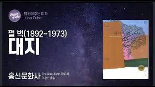 Download [책 읽어주는 여자]대지/펄 벅 Video