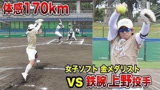 Download 女子ソフトの鉄腕上野投手とガチ勝負!金メダリストが生む体感170kmの世界! Video