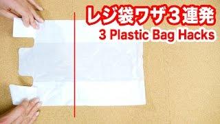 Download レジ袋収納ワザ3連発!かさばるスーパーのレジ袋をスッキリ解決!!便利ライフハック Video
