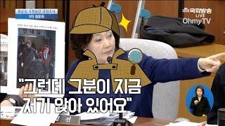 Download [레알영상] 우병우 청문회 동행인은 '도시락맨...?' Video