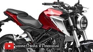 Download CB125R + CB300R + CB1000R เปิด 3 รุ่นพร้อมกัน : motorcycle tv thailand Video