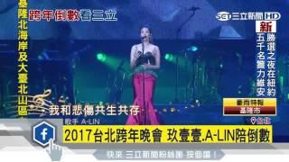 Download 2017台北跨年晚會 玖壹壹、A-LIN陪倒數|三立新聞台 Video
