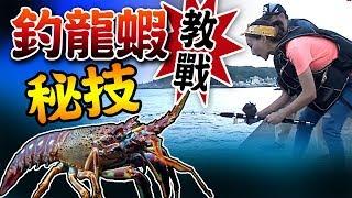 Download 【★釣龍蝦密技教戰-1★抓龍蝦達人】Fishing lobster Video