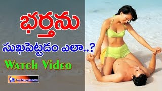 Download Simple Ways to Satisfy Your Husband on Bed and All | భర్తను సుఖపెట్టడం ఎలా..? | Top Telugu Media Video