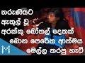 Download Raajanayaka Dewagathithuma - Highlights Video