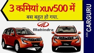 Download Mahindra xuv500, Things Missing in XUV500, Top 3 points About Mahindra XUV 500, Video