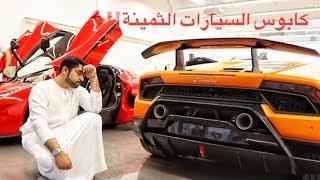 Download أكثر شي يخوف أصحاب السيارات الثمينة ؟؟ إحذر !! Video