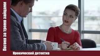 Download ▶️ Погоня за тремя зайцами Русские сериалы мелодрамы. Комедия новинка Video