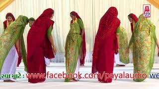 Download Mer Mahila Ras Group Porbandar - Baheno Na Paramparagat Ras - 2 Video