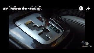Download เทคนิคขับรถ ประหยัดนํ้ามัน /How to drive fuel economy Video