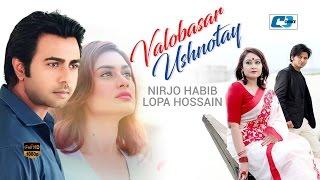 Download Valobashar Ushnotay By Nirjo Habib & Lopa Hossain | Apurba & Shaila Sabi | Bangla Hit Songs 2016 Video