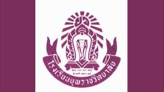Download มาร์ชยุพราชวิทยาลัย ยุพราช-บานเย็น Video