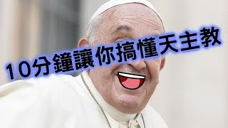 Download 天主教跟基督教插在哪裡? Video