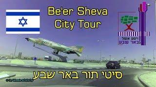Download Beersheba Be'er Sheva City Tour Israel 4K סיטי תור באר שבע Video
