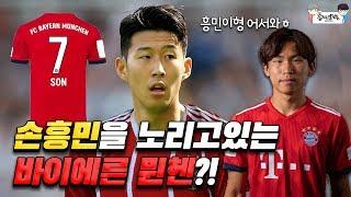 Download 손흥민을 노리고 있는 바이에른 뮌헨?! (feat.리베리) Video