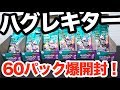 Download ハグレキター!!妖怪Yメダル2弾~英傑超乱舞!~60パック爆開封 Yo-kai Watch Video