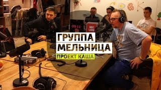 Download Группа «Мельница» в проекте «Каша» Video