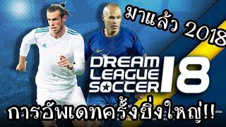 Download รีวิว : ดรีมลีก2018 กับการอัพเดทครั้งยิ่งใหญ่ | Dream League Soccer 2018 Video