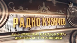 Download День коренных народов и контрсанкции [Радио Кузичев] Video