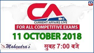 Download 11 October | Current Affairs 2018 at 7 am | UPSC, Railway, Bank,SSC,CLAT, State Exams Video