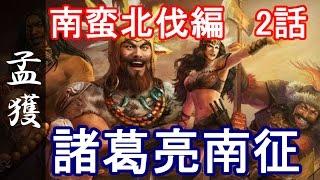 Download 三国志13 PK 南蛮北伐編 2話「諸葛亮南征」 Video
