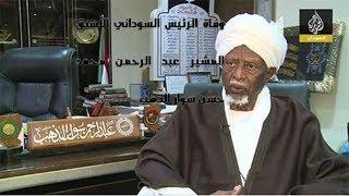 Download وفاة الرئيس السوداني الأسبق المشير عبد الرحمن محمد حسن سوار الذهب Video