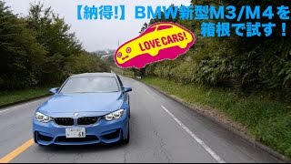 Download 【納得】BMW新型M3/M4を箱根で試す #LOVECARS Video