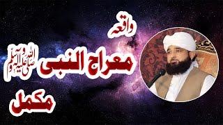 Download Waqia Meraj Shareef by Allama Raza Saqib واقعہ معراالنبی ﷺ مکمل دیکھیں Video