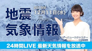 Download 【LIVE】 最新地震・気象情報 ウェザーニュースLiVE 2019年12月11日(水) Video