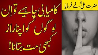 Download 3 Logon Ko Apna Raaz Kabi Mat Btao | Hazrat Ali (R.A) ka Farman | SpeakOut Video