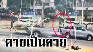 Download เปิดคลิป ตำรวจไม่กลัวตาย ยิงบวก ″โจรใต้″ ไม่คิดชีวิต Video