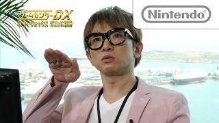 Download ゲームセンターDX 「スターフォックス ゼロ」 Video