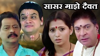Download Sasar Majhe Daivat | Marathi Full Movie Video