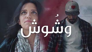 Download @AxeerStudio | Zap Tharwat Ft. Salma Gasser - Woshosh | زاب ثروت وسلمى جاسر - وشوش Video