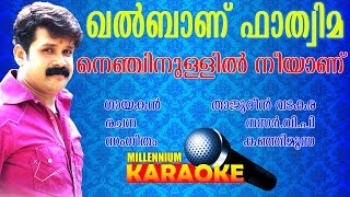 Download nenjinullil neeyanu karaoke with lyrics | malayalam album khalbanu fathima karaoke with lyrics Video